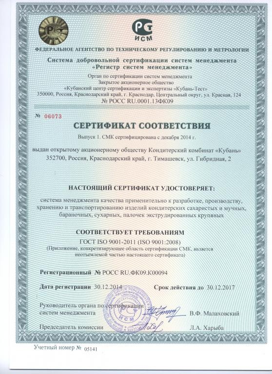 центр сертификации кондитерских изделий