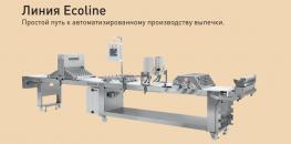 Пищевое оборудование RONDO Ecoline SEL601.A