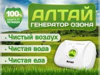 Озонатор АЛТАЙ уничтожает вирусы и бактерии.