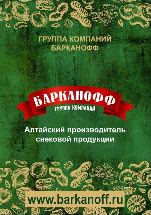 Сухарики - БАГГЕТ ПШЕНИЧНЫЙ, форма бочонок, 10 вкусов