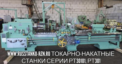 Станок специальный токарно-накатной РТ30101, РТ301 для обработки подступичной части оси вагонной колесной пары РУ1 или РУ1Ш ГОСТ 22780-93 (ГОСТ Р 50334-92) и РУ2, РУ2Ш-ОС-В-2 (ГОСТ Р 50334-92)