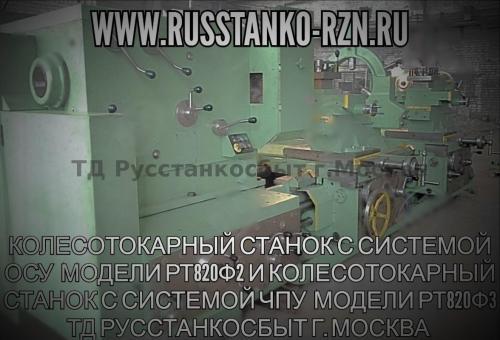 Колесотокарный станок с системой ОСУ модели РТ820Ф2