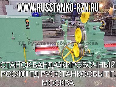 Станок бандажировочный РСС-1000