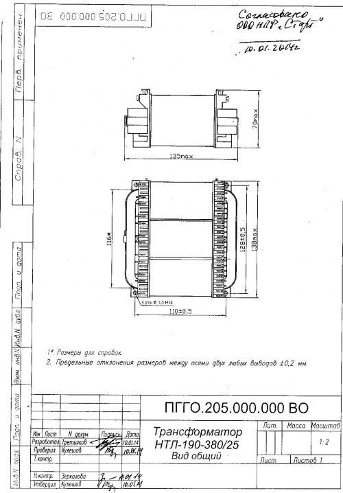 Трехфазный трансформатор НТЛ-190- (200 Вт)