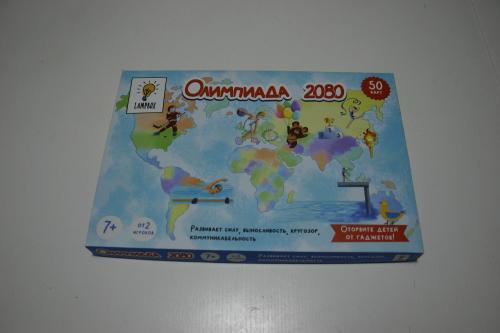 Олимпиада 2080