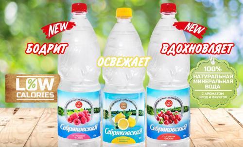 безалкогольные сладкие сильногазированные напитки «Себряковская»