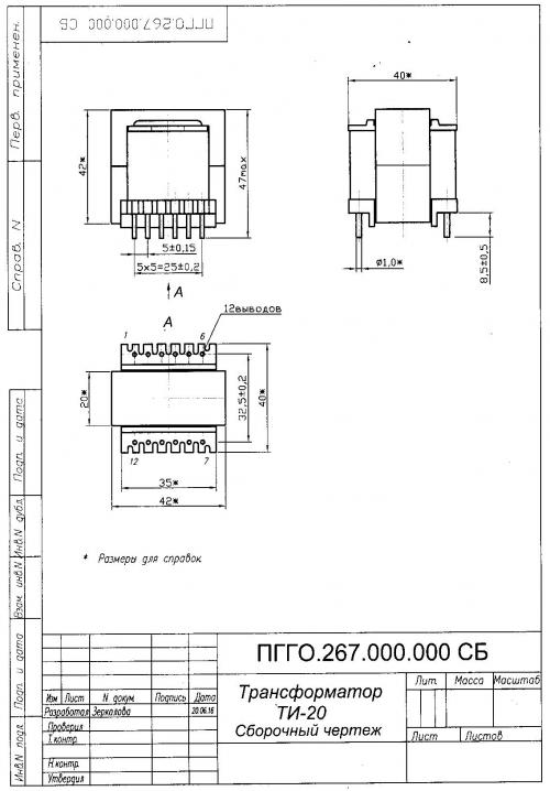 Трансформатор на феррите  ТИ-20- , ТПВ-20- (200 Вт)