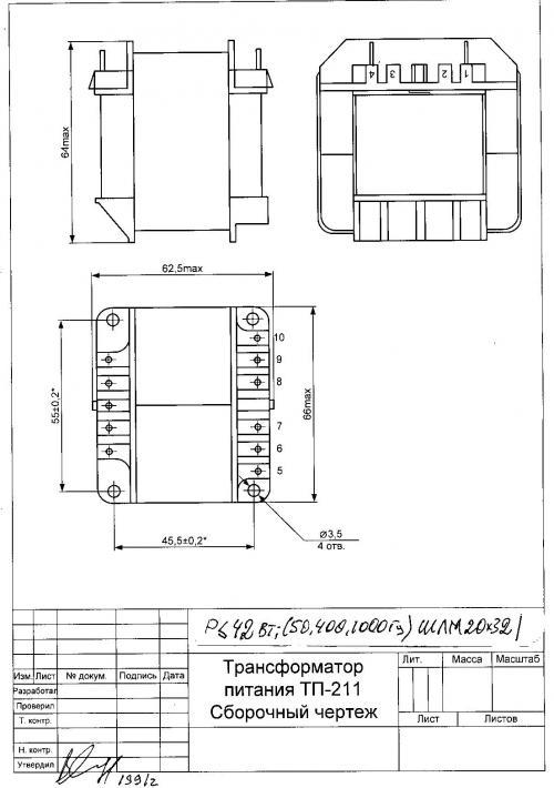 Трансформатор звуковой ТАМУ-211-, ТВЗ-211-(42 Вт)