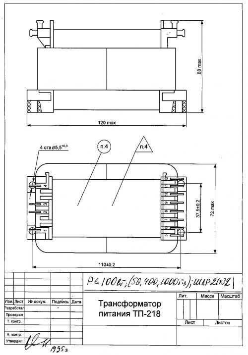 Трансформатор звуковой ТВЗ-218(100 Вт)