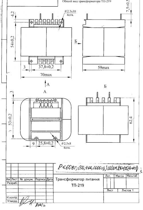 Трансформатор звуковой ТВЗ-219(60 Вт)