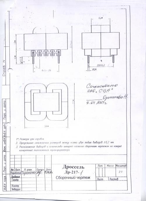 Трансформатор звуковой ТВЗ-217-(2 Вт)
