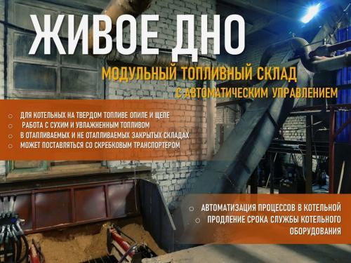 Модульный топливный склад «Живое дно». Модель: МТС-1