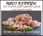 Курица с доставкой на дом