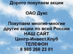 Покупаем акции ОАО Дукс и любые другие акции по всей России