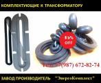 РЕМОНТНЫЙ ЭНЕРГОкомплект трансформатора ТМ-1000, ТМФ-1000 кВа (ПРОИЗВОДИТЕЛЬ)