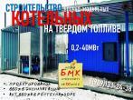 Реконструкция старых и строительство новых блочно-модульных котельных на твердом топливе по всей России