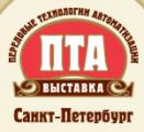 Передовые Технологии Автоматизации. ПТА – Санкт-Петербург 2020