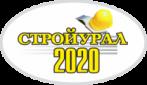 СтройУрал 2020
