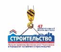 Строительство и ЖКХ 2020