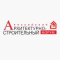 Российский архитектурно-строительный форум 2020