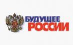 Будущее России 2020
