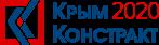 КрымКонстракт 2020