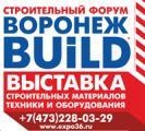 Воронеж BUILD 2019