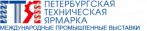 Петербургская техническая ярмарка (ПТЯ) 2020