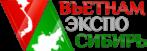 Вьетнам-Экспо-Сибирь 2020