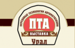 ПТА-Урал 2020