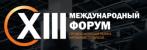 XIII Международный форум профессионалов рынка натяжных потолков