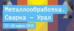 Металлообработка. Сварка 2020
