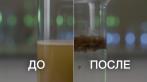 Компания из Сколково разработала эффективный коагулянт для очистки сточных вод и почв от нефтепродуктов