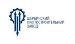 Щербинский лифтостроительный завод (ЩЛЗ)