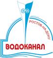 Водоканал Ростова-на-Дону (Ростовводоканал)