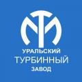 Уральский турбинный завод (УТЗ)