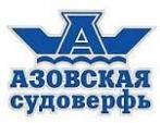 Азовская судоверфь