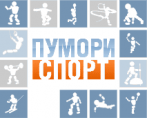 Пумори-Спорт