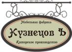 Фабрика Мебели КузнецовЪ