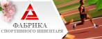 ЗАО Фабрика Спортивного Инвентаря