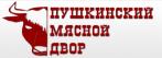 Пушкинский мясной двор