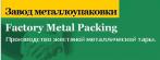 Завод металлоупаковки