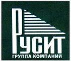 Русит