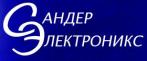Сандер Элетроникс