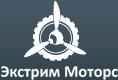 Экстрим Моторс