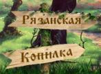 Рязанская копилка