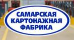 Самарская картонажная фабрика