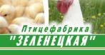 Птицефабрика Зеленецкая