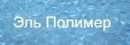 Эра Полимеров