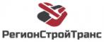 РегионСтройТранс
